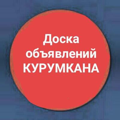 Доска объявлений курумкана вк коломенская доска объявлений