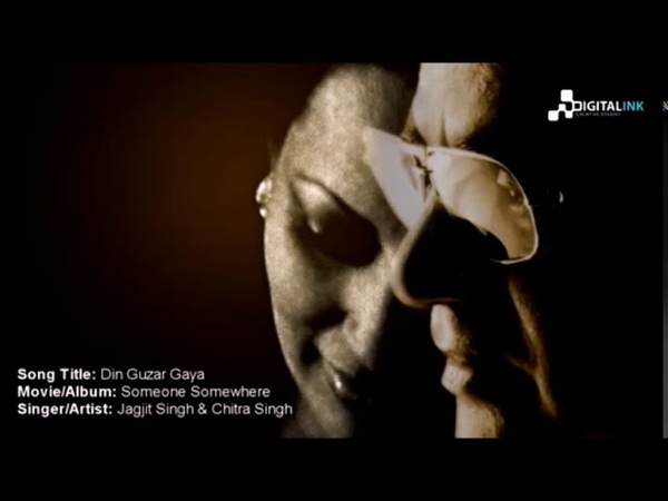 Nida Fazli - Din gujar gaya aitbaar mein - Jagjit Chitra Singh - Instrumental