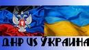 Свободная ДНР us Фашистская Украина.