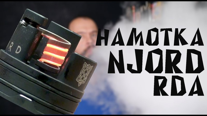 Намотка дрипки NJORD RDA by Atom Vapes