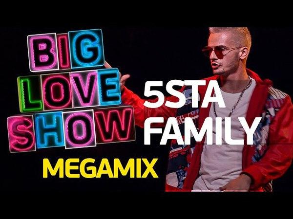 5sta Family - Megamix [Big Love Show 2018]