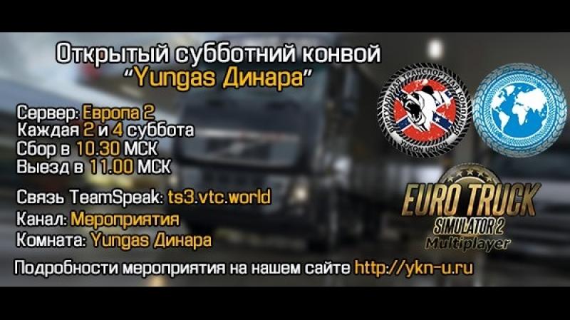 ETS2 MP [YKN-U]