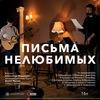 """22.04 Спектакль """"Письма нелюбимых"""" в особняке"""