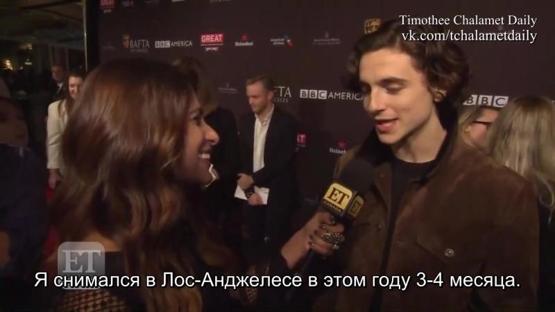 Чайная вечеринка, организованная «BAFTA»: интервью Тимоти для «ET» (русские субтитры)