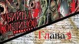 УБИЙЦА ГОБЛИНОВ ГОД ПЕРВЫЙ Goblin Slayer Side Story Year One. Часть 9. Озвучка манги
