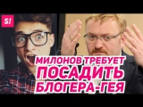 Милонов требует посадить блогера-гея за разглядывание гениталий лесбиянки
