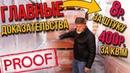 ПРУФЫ о ценах на стройку в ОДНОЭТАЖНОЙ РОССИИ. 400 руб.за квадрат. ГАЗ и КАРКАС не для нас!