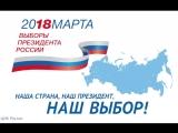 18 марта 2018 года - выборы Президента России!