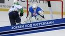 Контрольные матчи с Горняком хоккей под нагрузками