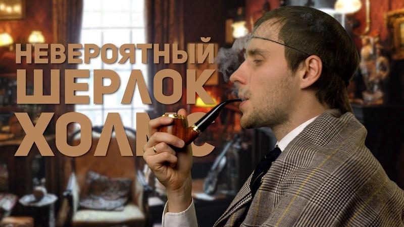 Шерлок Холмс в поисках Вейп Трубки   vPipe 3