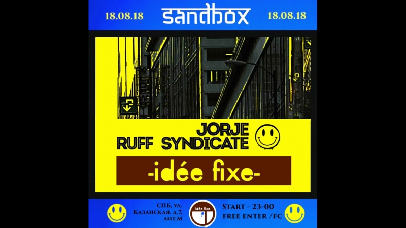 RUFF SYNDICATE RAVING IN UR HOUS IDEE FIXE SPECIAL 2018 Санкт Петербург