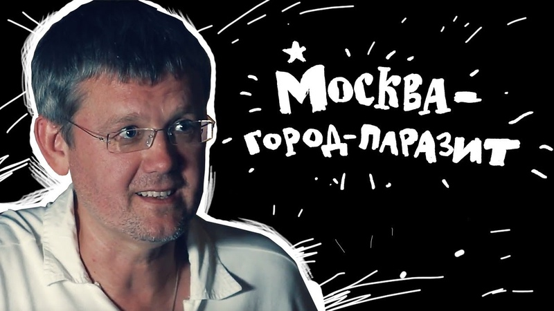 МОСКВА - ГОРОД-ПАРАЗИТ - МАРДАН9