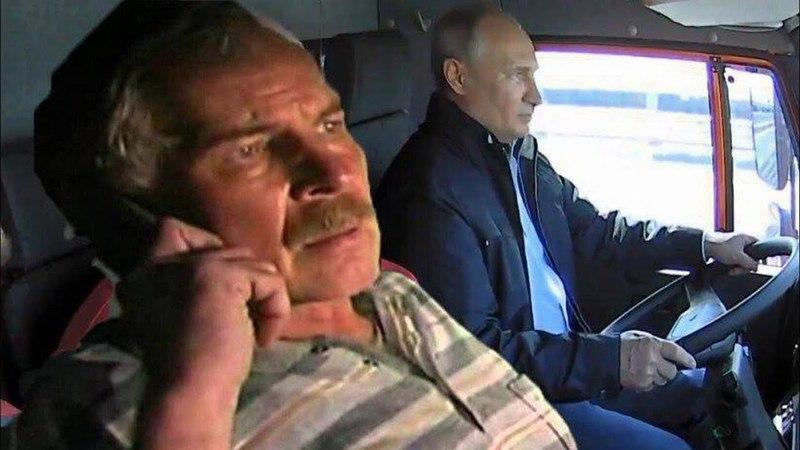 Путин открыл Крымский мост сериал Дальнобойщики
