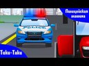 МУЛЬТИК про машинки Полицейская Машина Спасательная техника Мультфильмы для детей