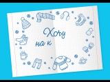 ГУМ-Каток День студента