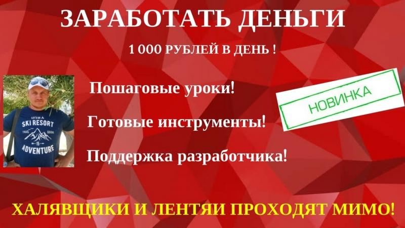 ДЕНЕЖНОЕ ДЕРЕВО и Чернышов Дмитрий помогут вам заработать 20 000 - 50 000 рублей Честный отзыв.aluna-iinc.ru/trening/