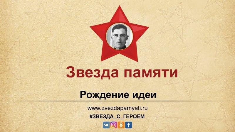 Звезда памяти. Рождение идеи.