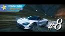 Asphalt 8 |McLaren 720S |ПРАЙМ-ТАЙМ |МИРОВОЕ ТУРНЕ |Patagonia |ИИ 8