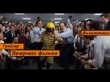 (RUS) Трейлер фильма Волк с Уолл-Стрит / Wolf of Wall Street.