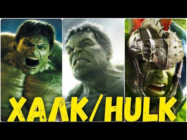 Халк Hulk Хит Нарезка
