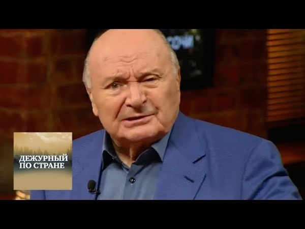 Дежурный по стране с Михаилом Жванецким от 04 11 18