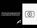Создание видеороликов для рекламы