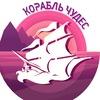 """Студия праздников  """"Корабль чудес"""" в Москве"""