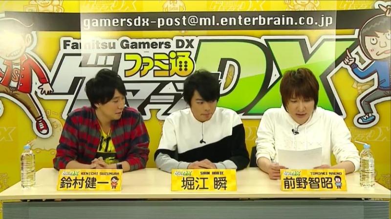 Famitsu gamers DX 48 (guest - Horie Shun)