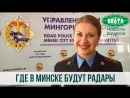 Где в Минске на этой неделе будут установлены мобильные датчики контроля скорости