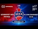CSKAbasket Show #1 (Семен Антонов)