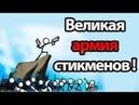 Ктулху наступают ►Cartoon Wars 1