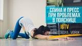 Укрепление мышц живота и спины при проблемах в пояснице
