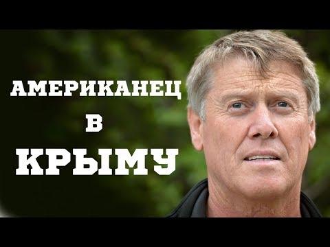 Американский корреспондент Джейсон поехал в Крым и обомлел...