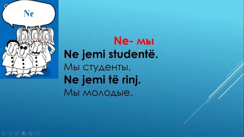 Албанский язык на русском