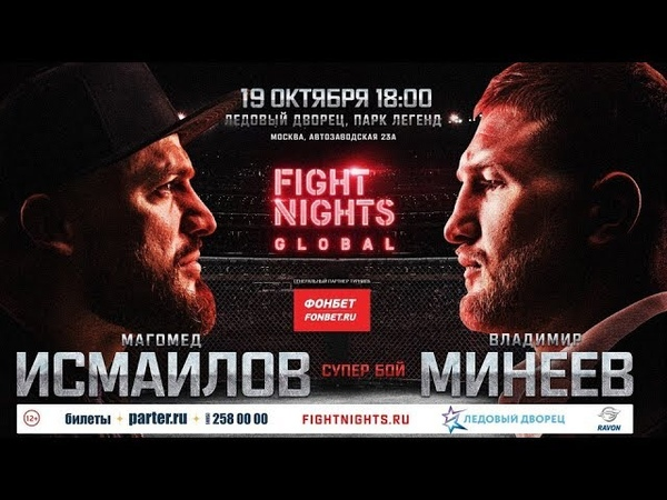 Представляем промо-видео турнира FIGHT NIGHTS GLOBAL 90