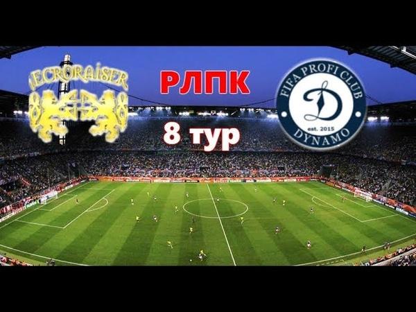 FIFA 18 | Profi Club | РЛПК | 18 сезон | Дивизион 3 | Necroraisers - Dynamo | 8 тур