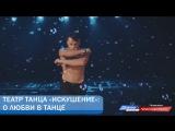 Театр танца «Искушение»: о любви в танце