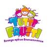 Семейный клуб Tutti Frutti Новосибирск