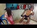 ПРАНК АСТРАЛ ЖУТКАЯ ДЕВОЧКА над ПАРНЕМ! / RAU TV