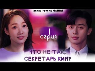[Mania] 1 из 16 [720] Что не так, секретарь Ким? / What's Wrong With Secretary Kim