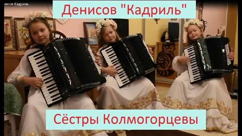 Денисов Кадриль Трио Аккорд сестёр Колмогорцевых