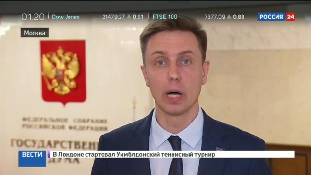 Новости на Россия 24 • Госдума берёт на контроль решение проблем обманутых дольщиков