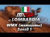 Гран-При Италии. Класс WMX 250 (женщины) заезд 1