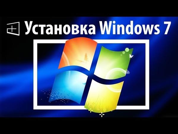 Скачать и установить Windows 7 ● Подробная инструкция! » Freewka.com - Смотреть онлайн в хорощем качестве