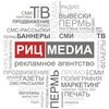 РИЦ МЕДИА - рекламное агентство Пермь
