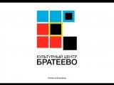 Культурный центр Братеево. Ролик для Московского культурного форума