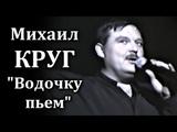 Михаил Круг - Водочку пьем Калуга 1997 ПРЕМЬЕРА!!!
