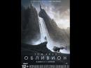 фильм Обливион 2013 hd лицензия
