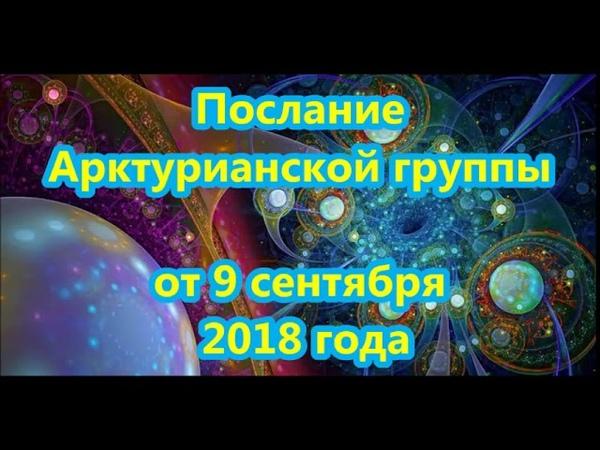 Послание Арктурианской группы от 9 сентября 2018 года