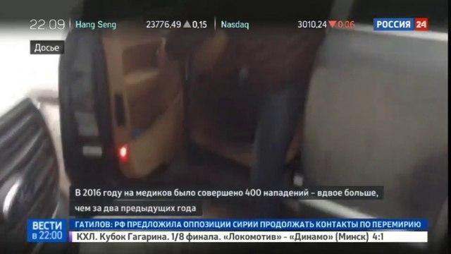 Новости на «Россия 24» • Терпение закончилось: за нападение на врачей - вплоть до пожизненного